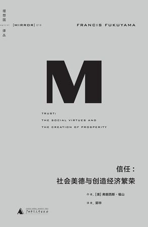 Book Cover: 信任