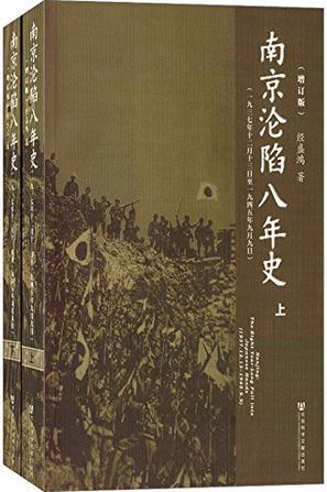 南京沦陷八年史
