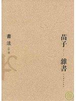 苗子杂书.(三册)