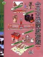 台北古城深度旅游