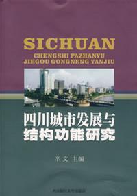 四川城市发展与结构功能研究