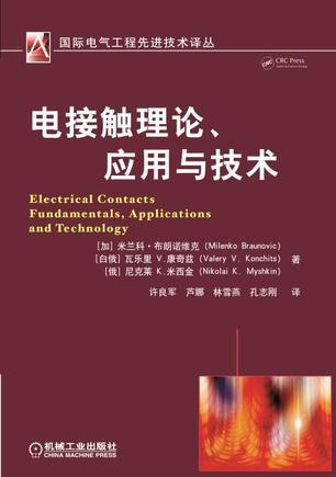 电接触理�论、应用�与技术