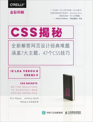 《CSS揭秘》