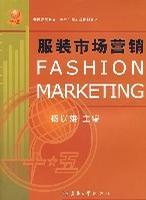 服装市场营销