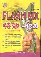 FLASH MX特效一把抓