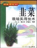 韭菜栽培实用技术