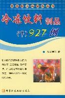 冷冻饮料制品(下)