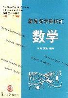 新英汉学科词汇