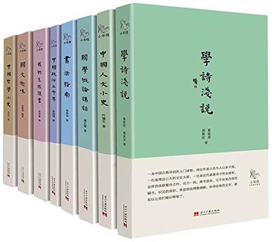 小书馆系列第一辑(共8册)