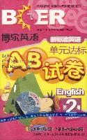 英语(新标准)(三年级起点)(第2册)(单元达标AB试卷)(新) (其他)