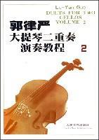 郭律严大提琴二重奏演奏教程