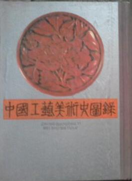 中国工艺美术史图录(上下)