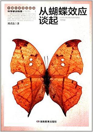 从蝴蝶效应谈起 (平装)