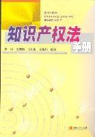 知识产权法手册