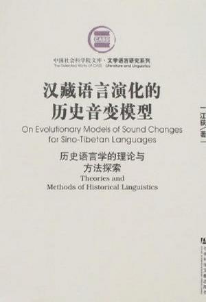 汉藏语言演化的历史音变模型