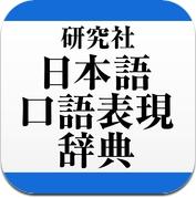 研究社 日本語口語表現辞典 (iPhone / iPad)