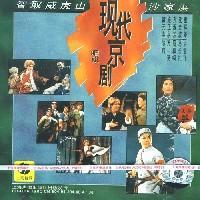 现代京剧:红灯记