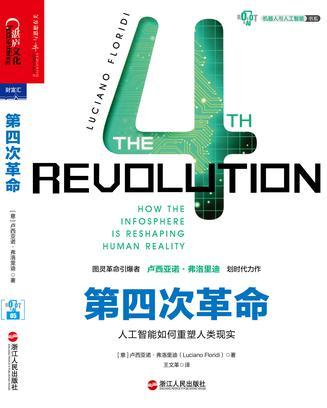 第四次革命