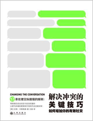 Book Cover: 解决冲突的关键技巧