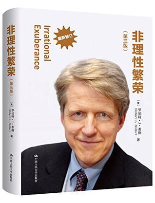 Book Cover: 非理性繁荣(第三版)