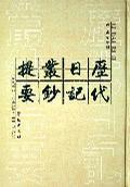 历代日记丛抄提要