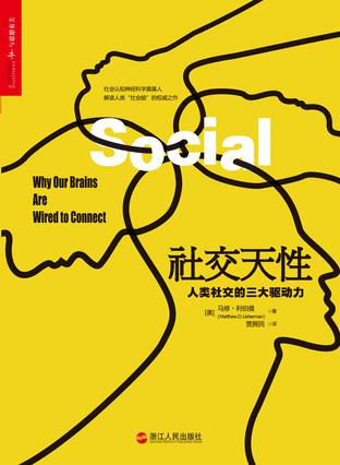Book Cover: 社交天性