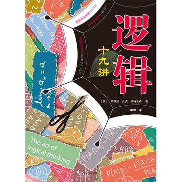 Book Cover: 逻辑十九讲