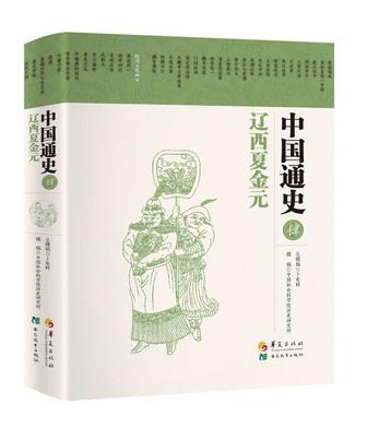 中国通史4:辽西夏金元