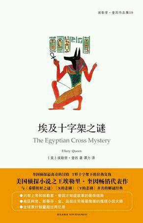 Book Cover: 埃及十字架之谜