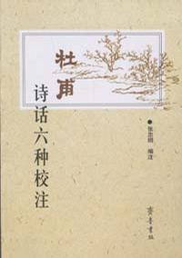 杜甫诗话六种校注