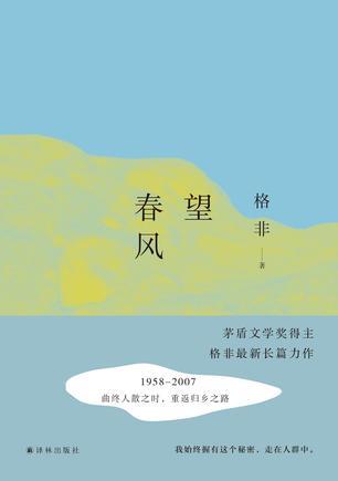 望春风 - kindle178