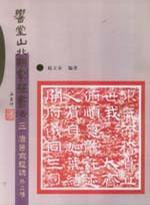 响堂山北朝刻经书法 (盒装三册)