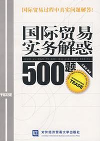 国际贸易实务解惑500题