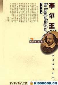 李尔王-莎士比亚经典名著译注丛书
