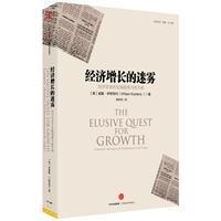 经济增长的迷雾