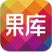 果库HD - 精英消费指南 (iPad)