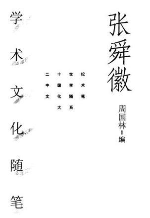 张舜徽学术文化随笔