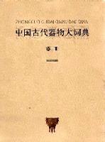中国古代器物大词典·器皿