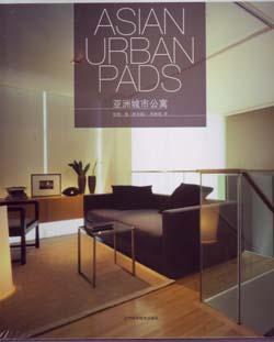 亚洲城市公寓