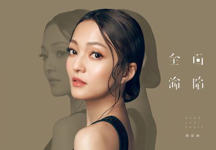張韶涵 - 全面淪陷(故事繪本版)
