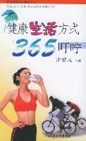 健康生活方式365叮咛