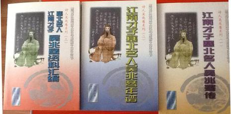 诗人吴兆骞系列