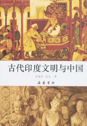 古代印度文明与中国