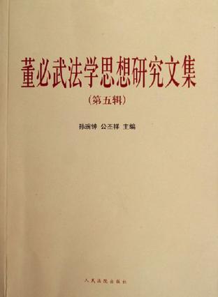 董必武法学思想研究文集(第5辑)