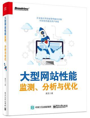 大型网站性能监测、分析与优化
