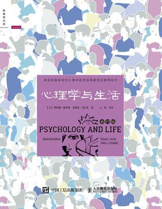心理学与生活(第19版,平装)