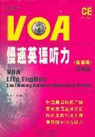 VOA慢速英語聽力(生活篇)(附一本書+2盤磁帶) (平裝)