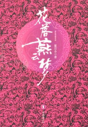 花落燕云梦(全2册)