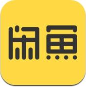 闲鱼 - 闲置交易社区,手机数码家电女装母婴服饰生活大件 (iPhone / iPad)