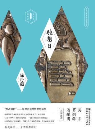 《驰想日:《尤利西斯》地理阅读》epub+mobi下载-陈丹燕